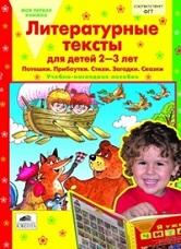 Колесникова Литературные тексты для детей 2-3 лет купить