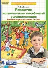 Шевелев Развитие математических способностей 6-7 лет купить