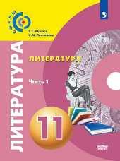 Абелюк Литература 11 класс учебник часть 1 купить