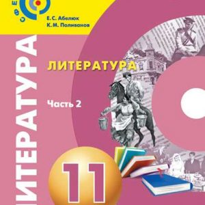 Абелюк Литература 11 класс учебник часть 2 купить