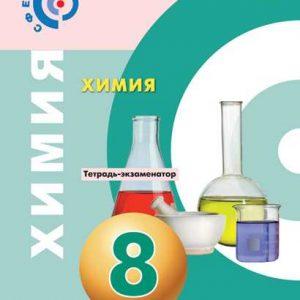 Бобылева Химия 8 класс тетрадь-экзаменатор купить