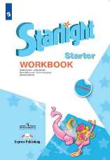 Баранова Английский язык рабочая тетрадь для начинающих Starlight купить