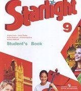 Баранова Английский язык 9 класс учебник Starlight купить