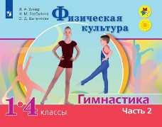 Винер Физическая культура 1-4 класс гимнастика учебник часть 2 купить