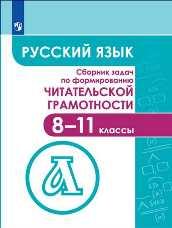 Есауленко Русский язык 8-11 класс учебное пособие купить