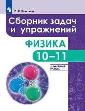 Комолова Физика 10-11 класс сборник задач упражнений купить