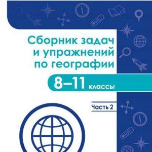 Колечкин география 8-11 класс сборник задач часть 2 купить