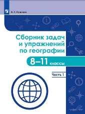 Колечкин География 8-11 класс сборник задач часть 1 купить