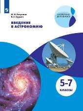 Гомулина Введение в астрономию 5-7 класс купить