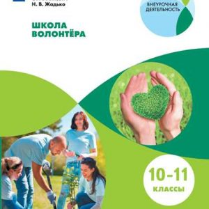Жадько Школа волонтера 10-11 класс учебное пособие купить