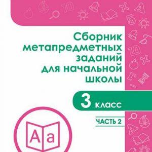 Галеева Сборник метапредметных заданий 3 класс часть 2 купить