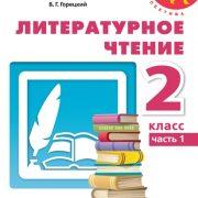 Климанова Литературное чтение 2 класс учебник часть 1 купить