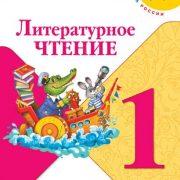 Климанова Литературное чтение 1 класс учебник часть 1 купить