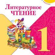 Климанова Литературное чтение 1 класс учебник часть 2 купить