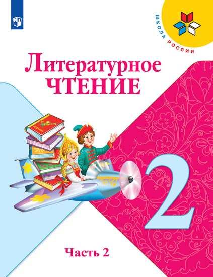Климанова Литературное чтение 2 класс учебник часть 2 купить