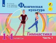 Винер Физическая культура 1-4 класс учебник гимнастика часть 1 купить