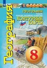 Контурные карты география 8 класс Россия природа купить