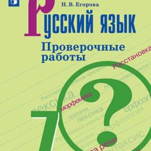 Егорова Русский язык 7 класс проверочные работы купить