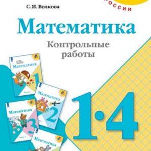 Волкова Математика 1-4 классы контрольные работы купить