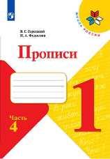 Горецкий Пропись к учебнику Азбука 1 класс часть 4 купить