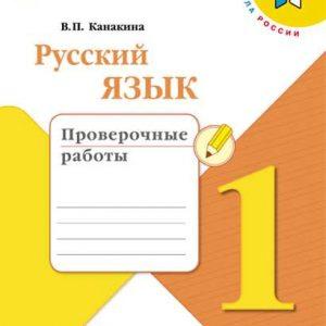 Канакина Русский язык 1 класс проверочные работы купить
