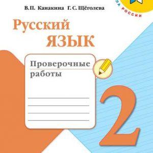 Канакина Русский язык 2 класс проверочные работы купить