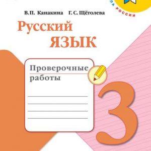 Канакина Русский язык 3 класс проверочные работы купить