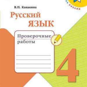 Канакина Русский язык 4 класс проверочные работы купить