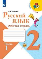 Канакина Русский язык 2 класс рабочая тетрадь часть 1 купить