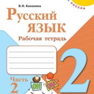 Канакина Русский язык 2 класс рабочая тетрадь часть 2 купить