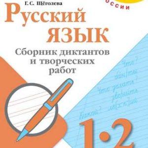 Канакина Русский язык 1-2 класс диктанты творческие работы купить