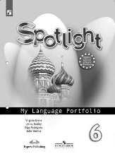 Ваулина Английский язык 6 класс языковой портфель купить
