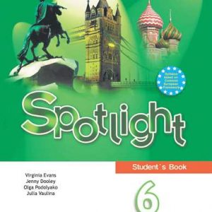 Ваулина Английский язык 6 класс учебник купить