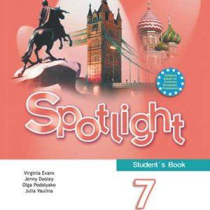 Ваулина Английский язык 7 класс учебник купить