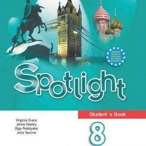Ваулина Английский язык 8 класс учебник купить