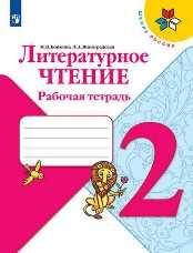 Бойкина Литературное чтение 2 класс рабочая тетрадь купить
