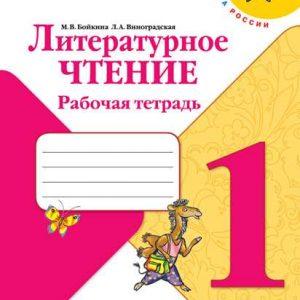Бойкина Литературное чтение 1 класс рабочая тетрадь купить