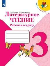Бойкина Литературное чтение 3 класс рабочая тетрадь купить