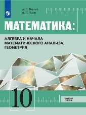 Вернер Математика 10 класс учебник базовый уровень купить