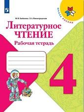 Бойкина Литературное чтение 4 класс рабочая тетрадь купить