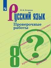 Егорова Русский язык 8 класс проверочные работы купить