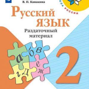 Канакина Русский язык 2 класс раздаточный материал купить