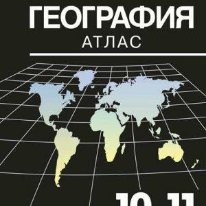 Козаренко География 10-11 класс атлас купить