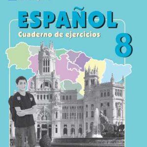 Кондрашова Испанский язык 8 класс рабочая тетрадь купить