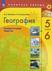 Бондарева География 5-6 класс проверочные работы купить
