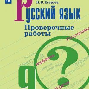 Егорова Русский язык 9 класс проверочные работы купить
