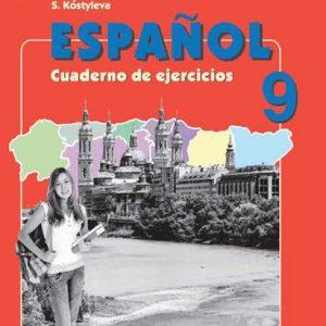 Кондрашова Испанский язык 9 класс рабочая тетрадь купить