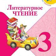 Климанова Литературное чтение 3 класс учебник часть 1 купить