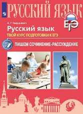 Нарушевич Русский язык ЕГЭ пишем сочинение-рассуждение купить