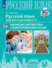 Нарушевич Русский язык твой курс подготовки ЕГЭ купить